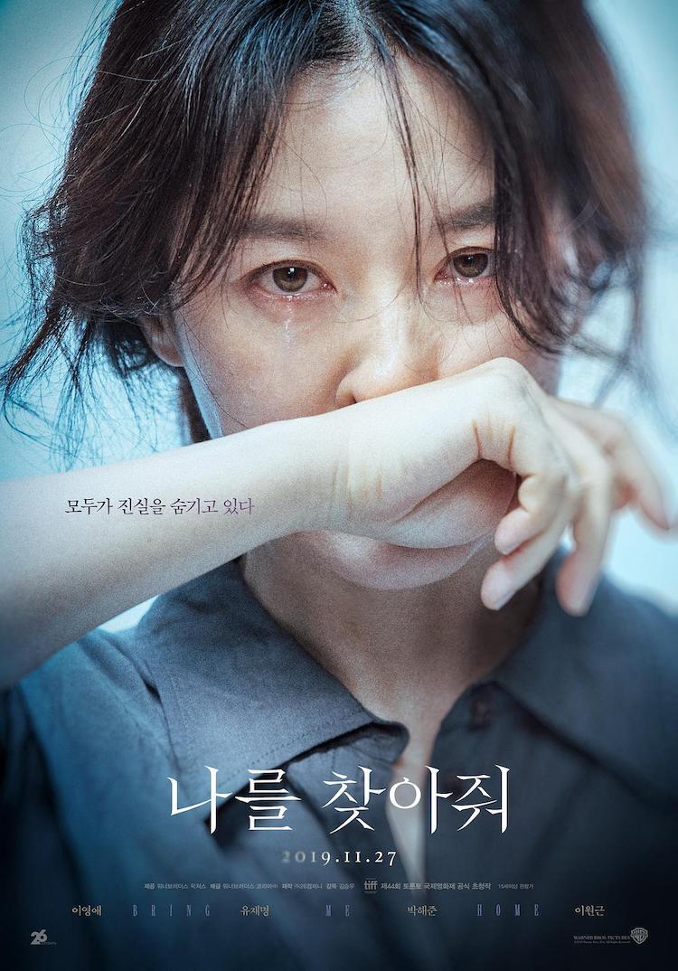 [mxgs733]李英爱主演韩国电影《请寻找我》:没有过多的音乐,画面也偏灰暗,还好最后还有一丝光亮-爱趣猫