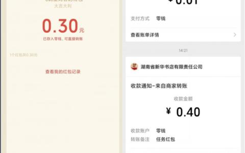 """1、微信小程序搜索""""湖南新华书店""""->我的任务->做小"""