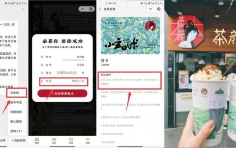 """免费喝1杯茶颜悦色奶茶->微信关注""""茶颜悦色""""->菜单"""