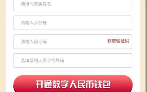 中国数字人民钱包微信打开链接注册送5元咱们自.己国
