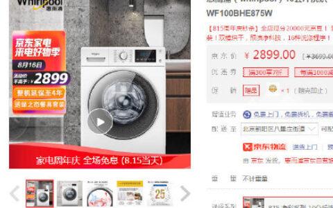 【京东】宝贝页下7折券惠而浦 10公斤洗烘一体全自动变