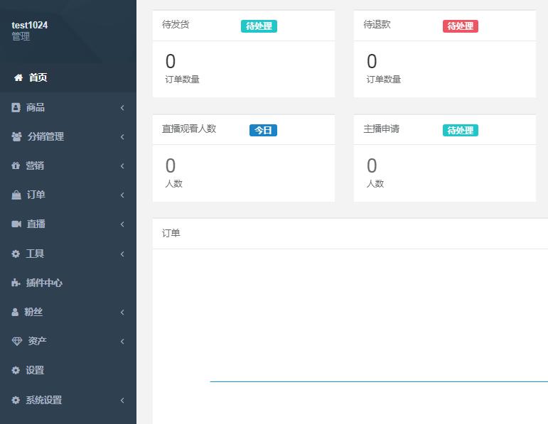 【功能模块】利物购物直播小程序1.1.50+前端_精品源码