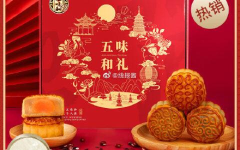 五味和食品官方旗舰店,蛋黄莲蓉广式老月饼礼盒4饼【9