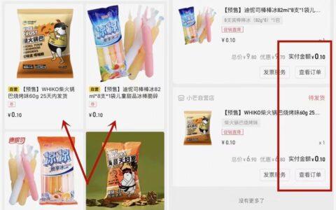 0.1元撸冰棒+锅巴零食!打开小芒App搜索【预售】,前