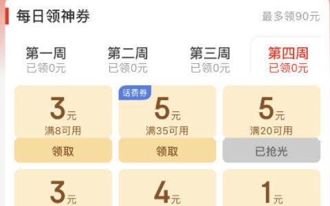 【京东】极速版app底部生活费,除20-5券其他补券可领
