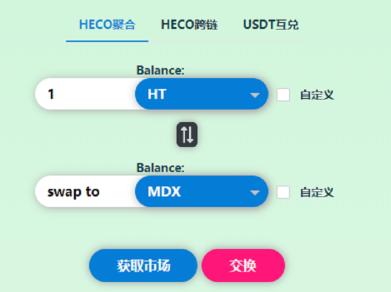 Hexch:基于火币生态链的兑换平台,空投权益积分,后期兑换代币