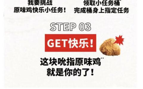 【肯德基】原味鸡半价桶,周一见!反馈公众号的推送,只