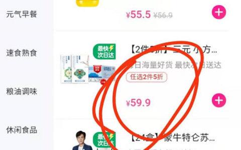 【招行】反馈app搜【每日优鲜】三元小方白16盒【59.9