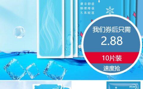 最后一遍!天热了!多备点!!【10片装】非凡冰凉贴