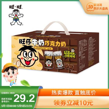 【旺仔旗舰店】巧克力罐装整箱牛奶,29.2元 铁罐装 12