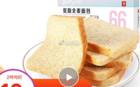 北京地区,9.9+u良品铺子  低脂全麦面包560g