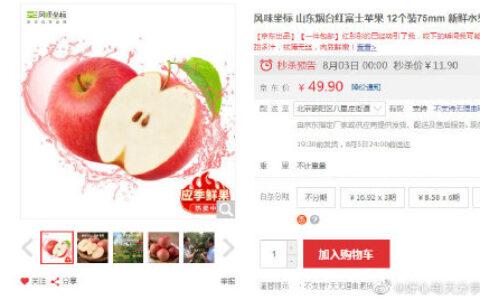 【京东】0点【前1000件】风味坐标 红富士苹果12个【11