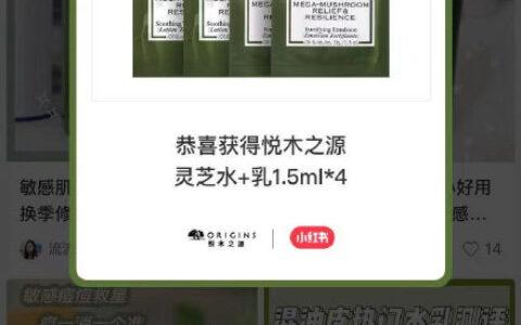 【小红书】反馈试试app搜【悦木之源灵芝水乳】