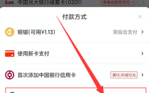 京东银行卡付款优惠 未付款的 可以试试