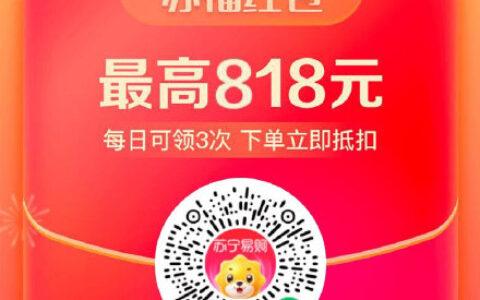 【苏宁】苏福红包更新,每天3次抽红包,一直到8.18号