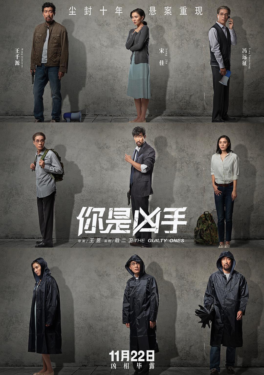 悠悠MP4_MP4电影下载_[你是凶手][WEB-MP4/9.55GB][4K-2160P][犯罪,悬疑,推理,中国大陆,翻拍,剧情]