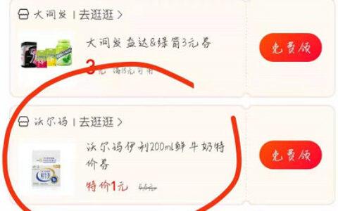 支付宝app搜【消费券】反馈有沃尔玛/鲜丰水果领券1元