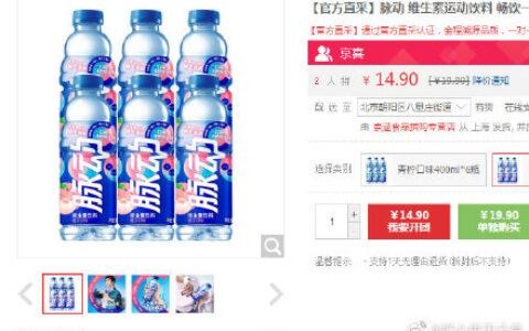 【京东】脉动 桃子口味400ml*6瓶【13.9包邮】【官方直
