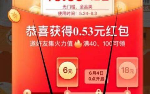 每天集火力再得京东红包最高24元
