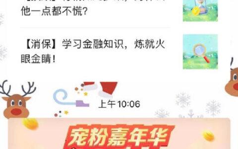 【建行】限江苏受邀用户,反馈留意建行江苏省分行公众