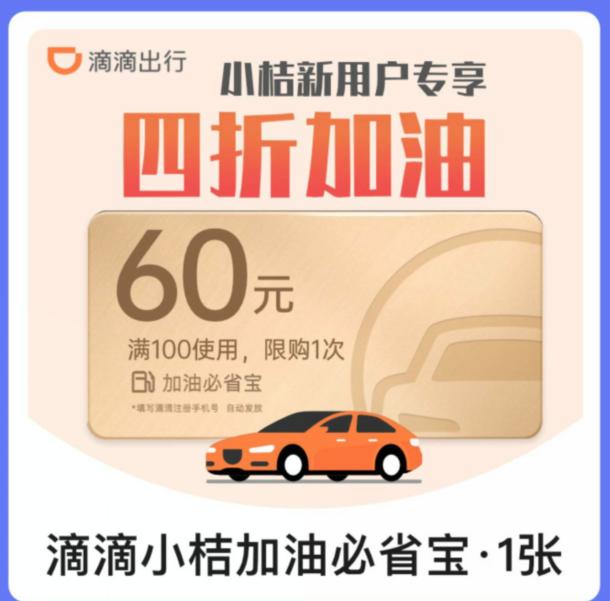 1元撸60元加油代金券!滴滴中国石油石化加油卡速度抢
