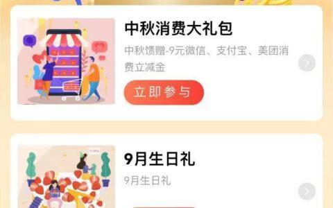 广州-中信,国庆享好礼5,当月生日礼5