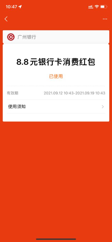 zfb广州银行首次绑卡8.8红包
