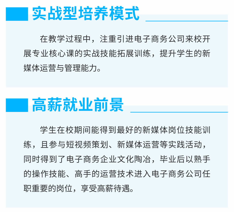 专业介绍 _ 新媒体运营(高中起点三年制)-1_r3_c1.jpg