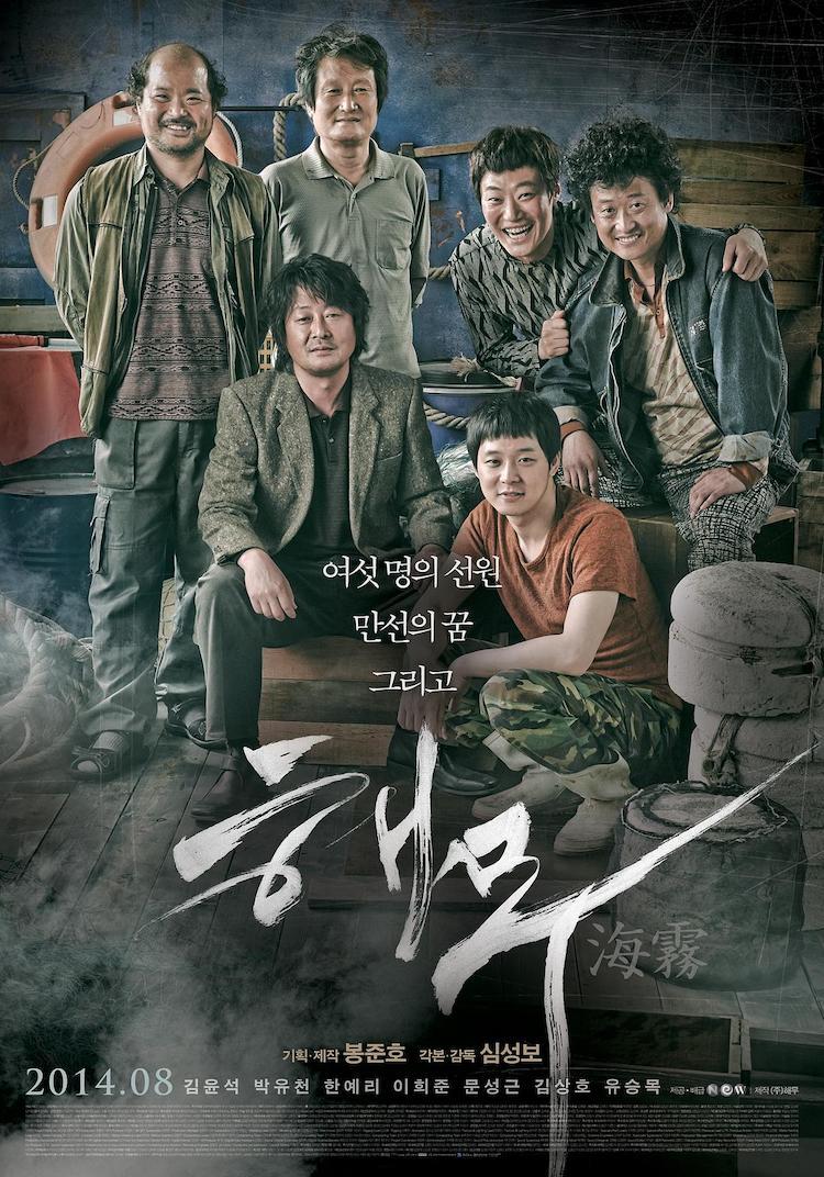 韩国电影《海雾》评价:好看,但不是由奉俊昊导演,就是少了点隽永度