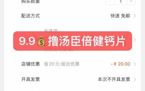 【阿里健康大药房】汤臣倍健·钙片50片只需9.9元!
