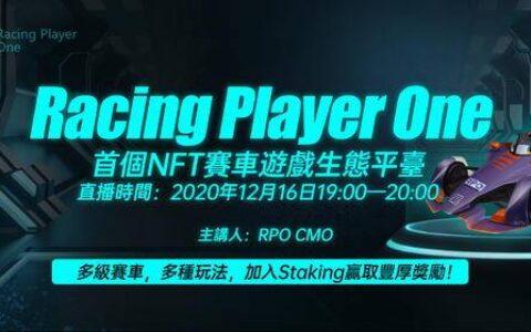 【直播实录】NFT新星RPO赛车游戏:首个NFT赛车游戏生态平台