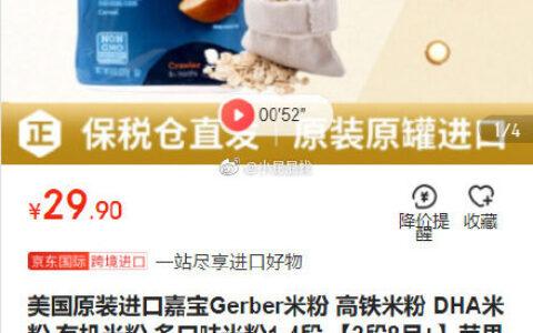 嘉宝Gerber米粉 高铁米粉 DHA米粉 有机米粉,叠加10券