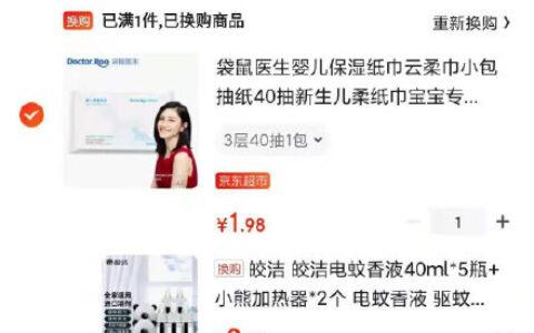 【京东】袋鼠医生 婴儿保湿纸巾40抽 加购1件袋鼠医生