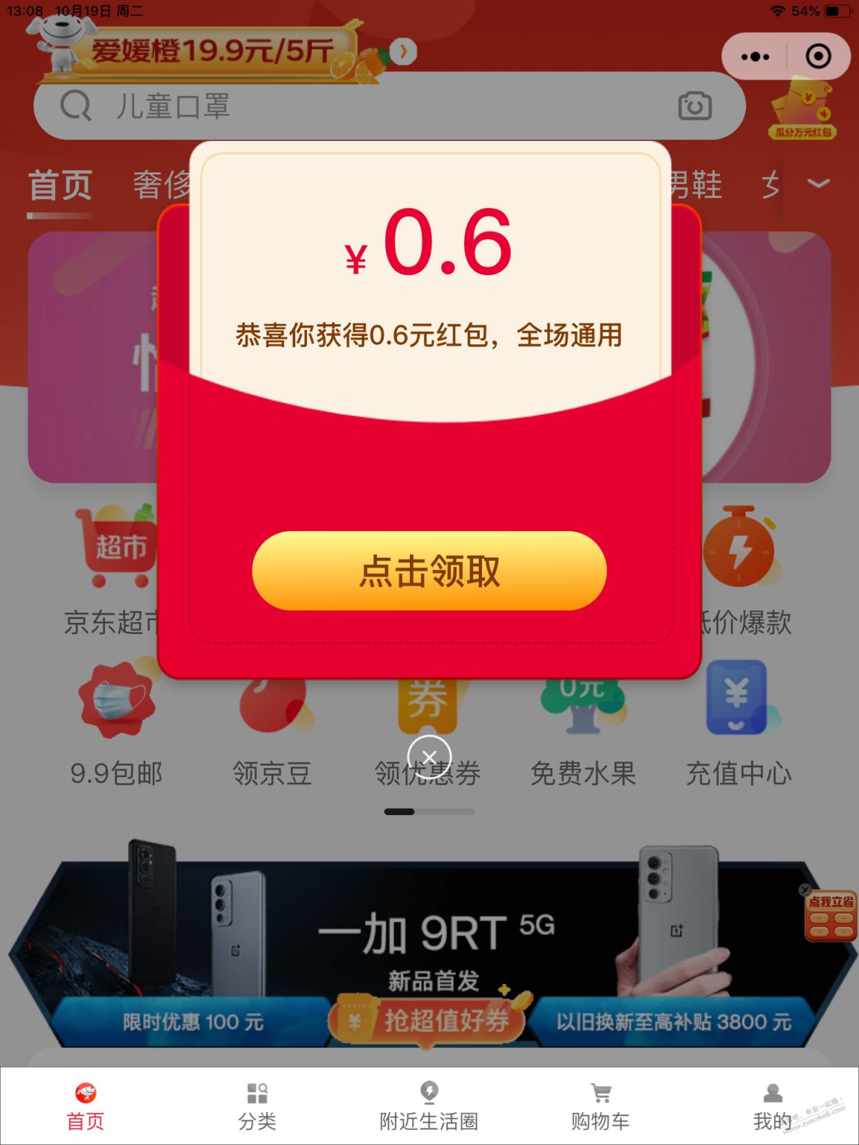 京东购物VX小程序3个红包