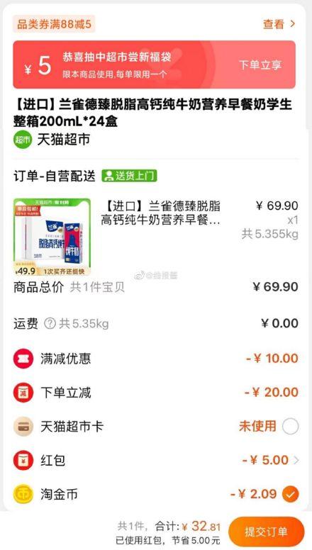 【猫超包邮】兰雀德臻脱脂高钙纯牛奶200mL*24盒【32.8