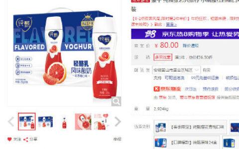 【京东】安徽地区65折小蛮腰红西柚口味高端酸牛奶PET