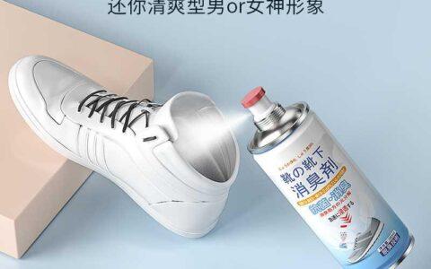 5.8史低价!大瓶260ml装一瓶可喷830次银离子鞋袜除
