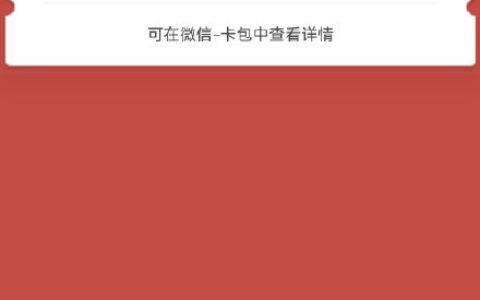 【工行】小伙伴坐标江苏,反馈登陆app弹出来抽奖中了5