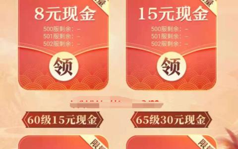 QQ/微信打开,天龙八部周年庆狂欢升级领8~168元!