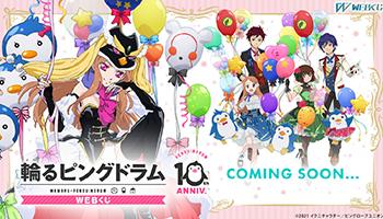 「回转企鹅罐」10周年纪念WEBくじ新插图公开
