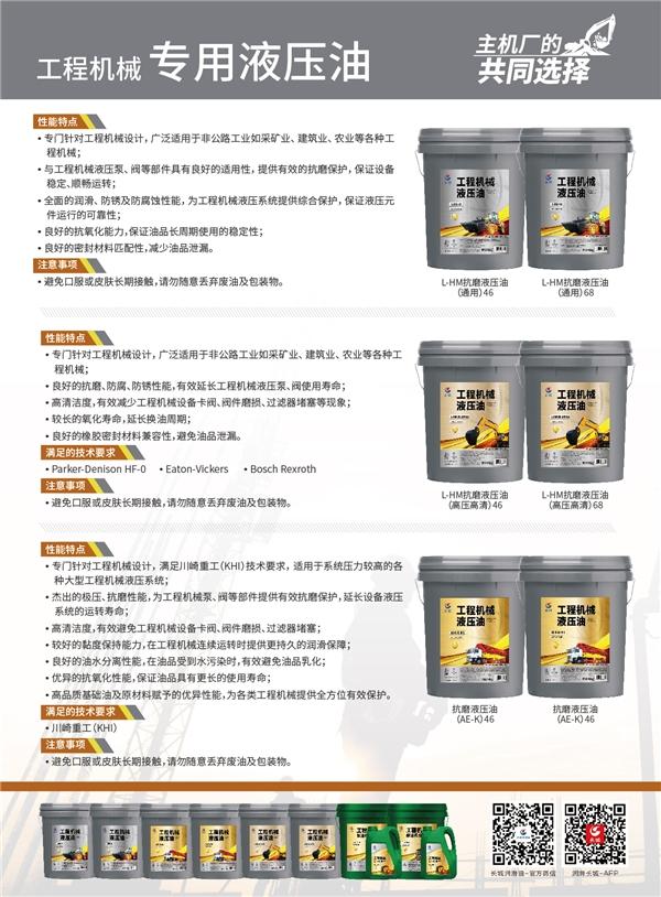 长城润滑油工程机械专用油