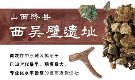 山西绛县吴壁遗址