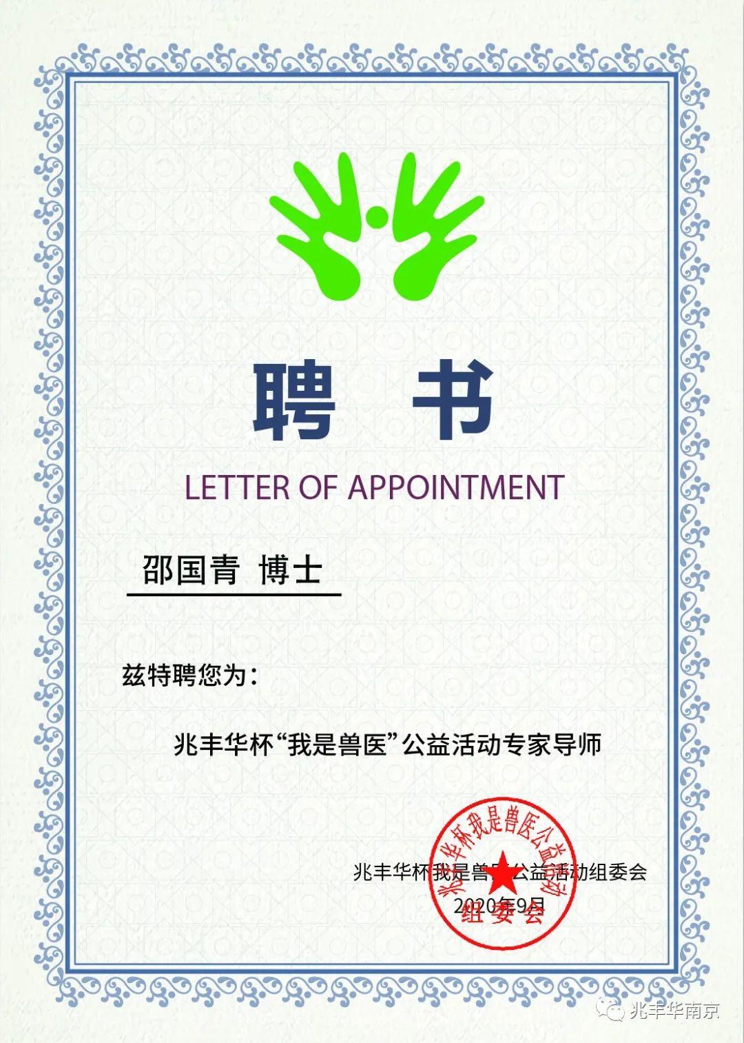 """邵国青博士加入兆丰华杯""""我是兽医""""公益活动导师团并担任首届活动导师"""