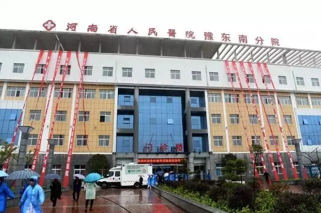 河南省人民医院托管民权县人民医院