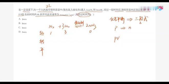 4.化学反应速率的三段式计算