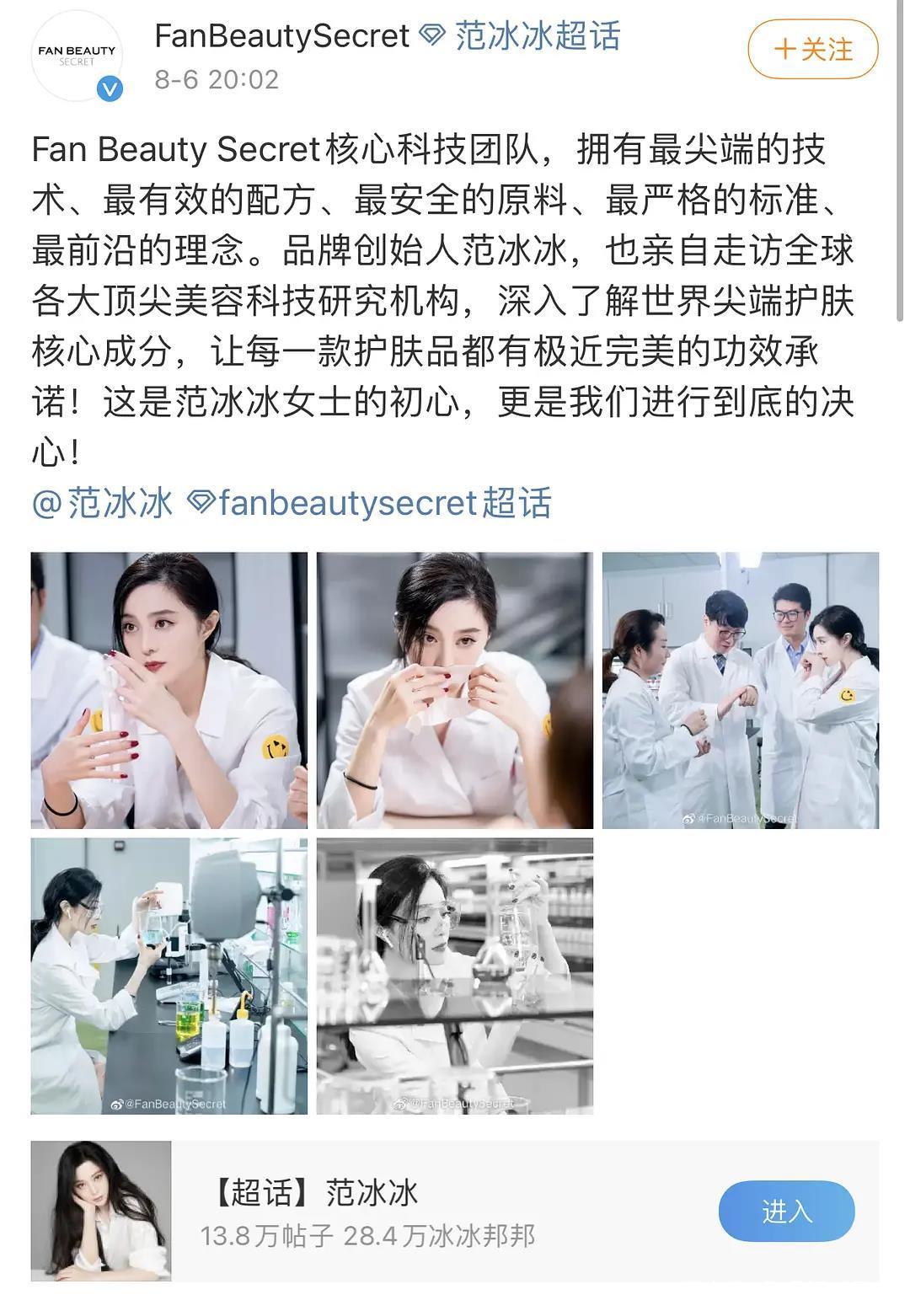 范冰冰又被群嘲了,为推广产品穿白大褂,实验室里浓妆艳抹戴耳机