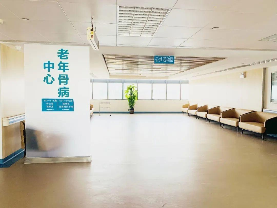 广州市东升医院科技周专题   为老年人骨与关节健康保驾护航