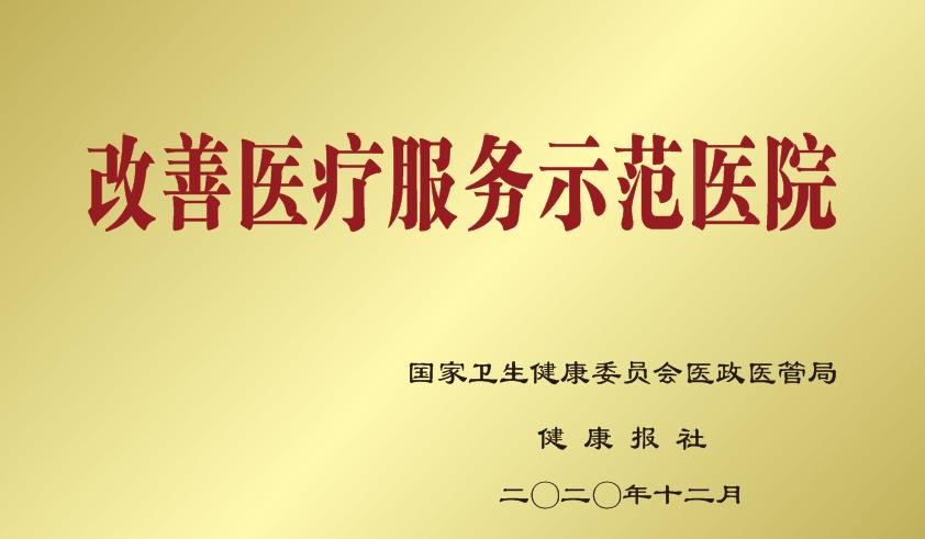 岳池县人民医院喜获国家卫健委授予的「改善医疗服务」两项大奖