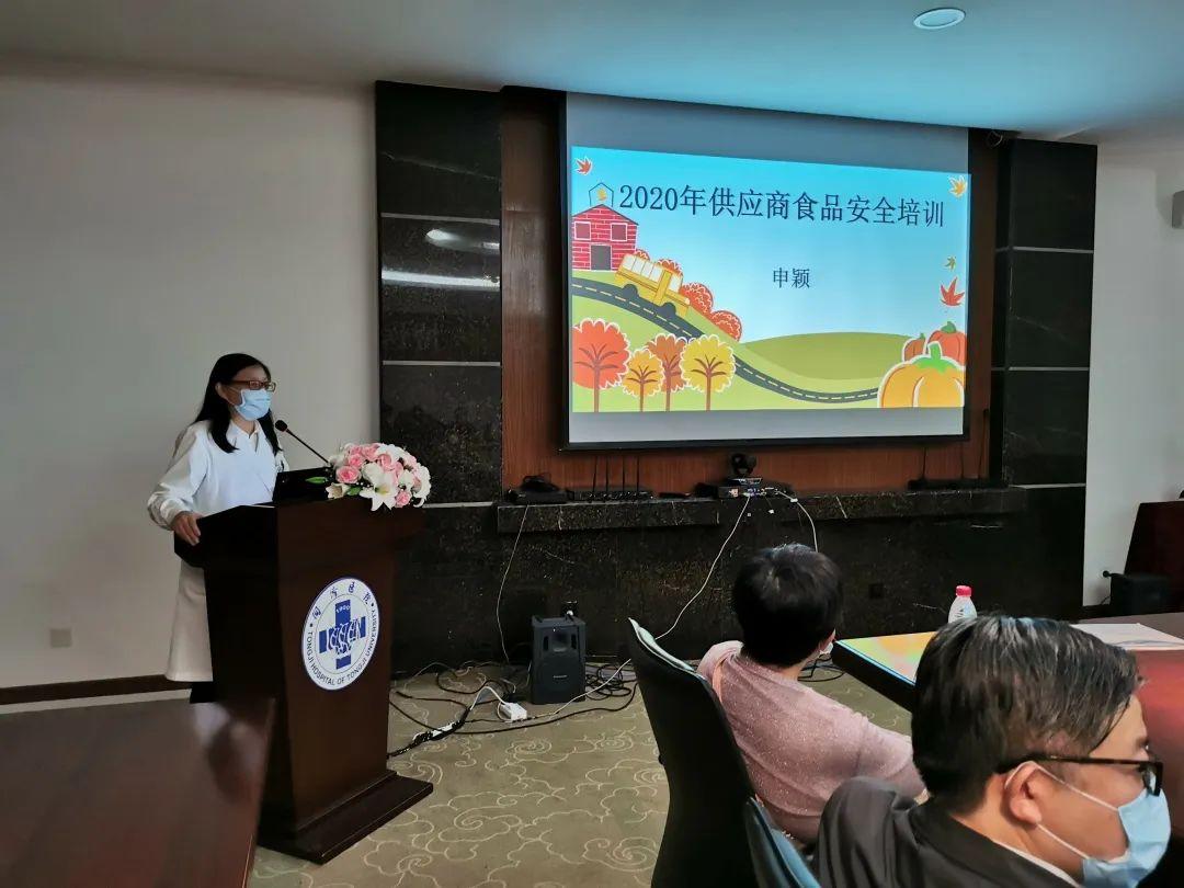 同济大学附属同济医院营养科召开供应商食品安全培训