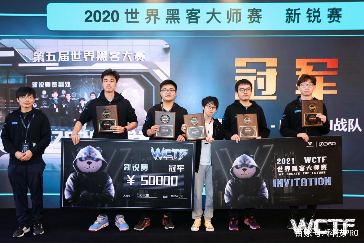 2020 WCTF收官 Balsn战队登顶世界黑客大师赛之巅